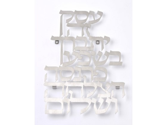 Wall Hanging Blessing of the Business by Dorit Judaica