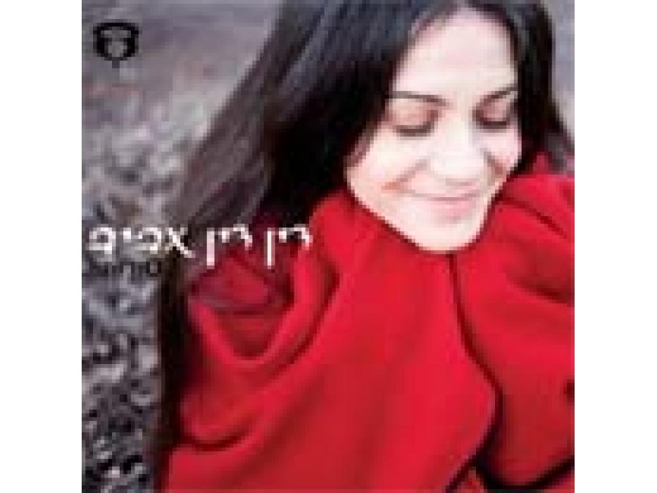 Din Din Aviv - My Secrets