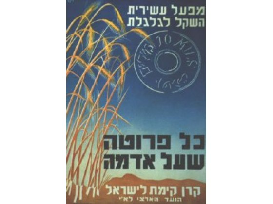 Each coin handful of earth israel - 1930 Poster