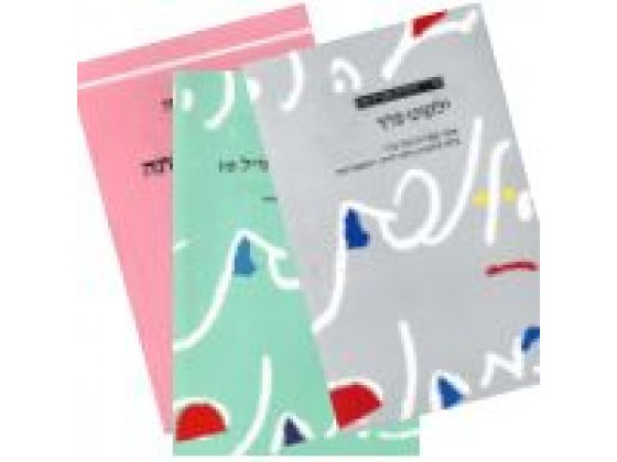 Easy Hebrew - Jerusalem Stories Book Set