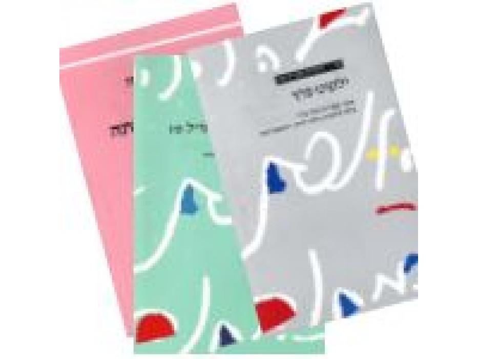 Easy Hebrew - Jewish Holidays Book Set.