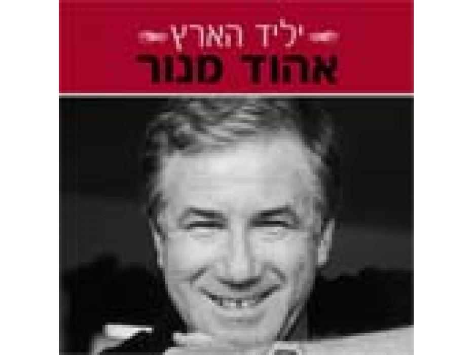 Ehud Manor - Various - Born In Israel