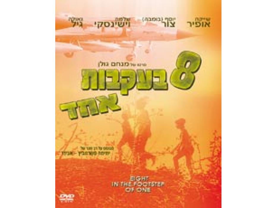 Eight Against One (Shemona B'Ekevot Ahad) 1964 - Israeli movie