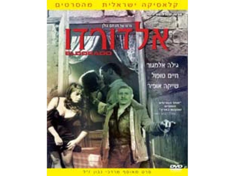 Eldorado (Eldorado) 1963-Israeli Movie