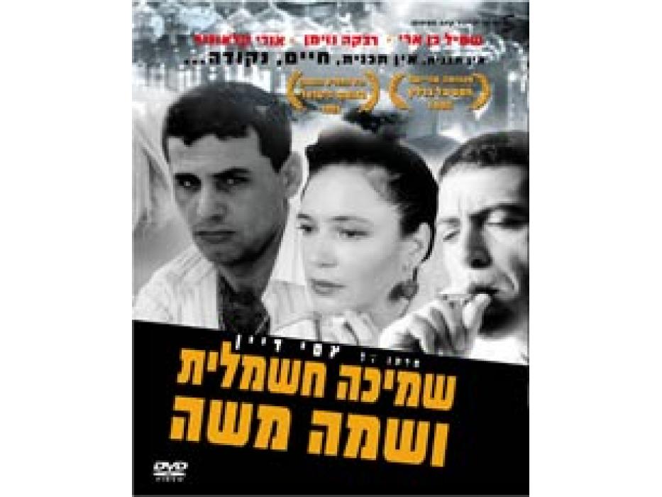 Electric Blanket (Smicha Hashmalit Ushma Moshe) 1994 - DVD - Israeli movie