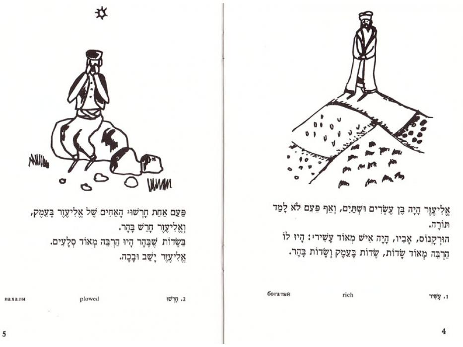 Eliezer Ben Hyrcanus Learns Torah Gesher Easy Hebrew Reading