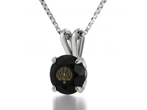 The Lord's Prayer In Hebrew 14K White Gold