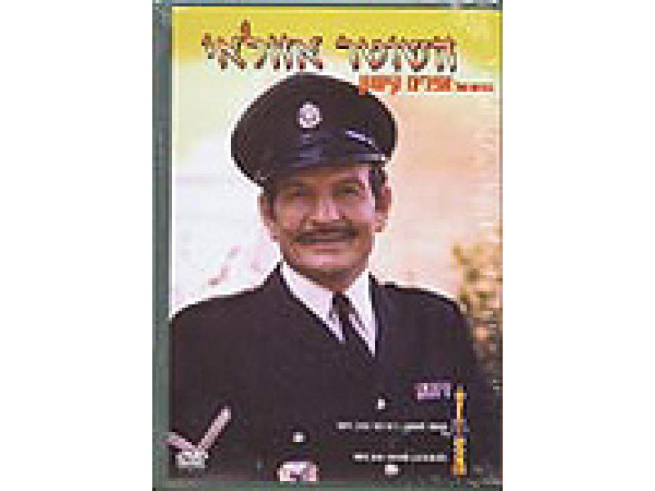 Ephraim Kishon-The Policeman (Hashoter Azulai) 1970 DVD-Israeli Movie