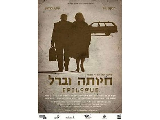 Epilogue (Hayouta u'Berl) 2012, Israeli Movie