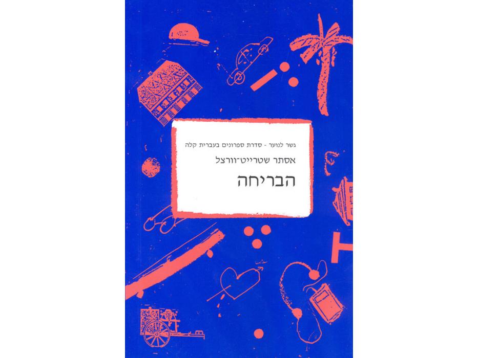 Escape (Habricha), Gesher Easy Hebrew Reading