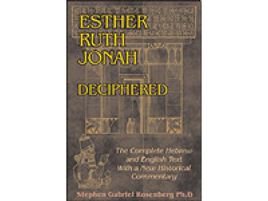 Esther / Ruth / Jonah