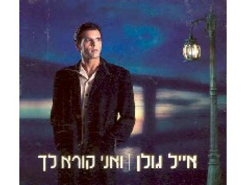 Eyal Golan - And I am calling you
