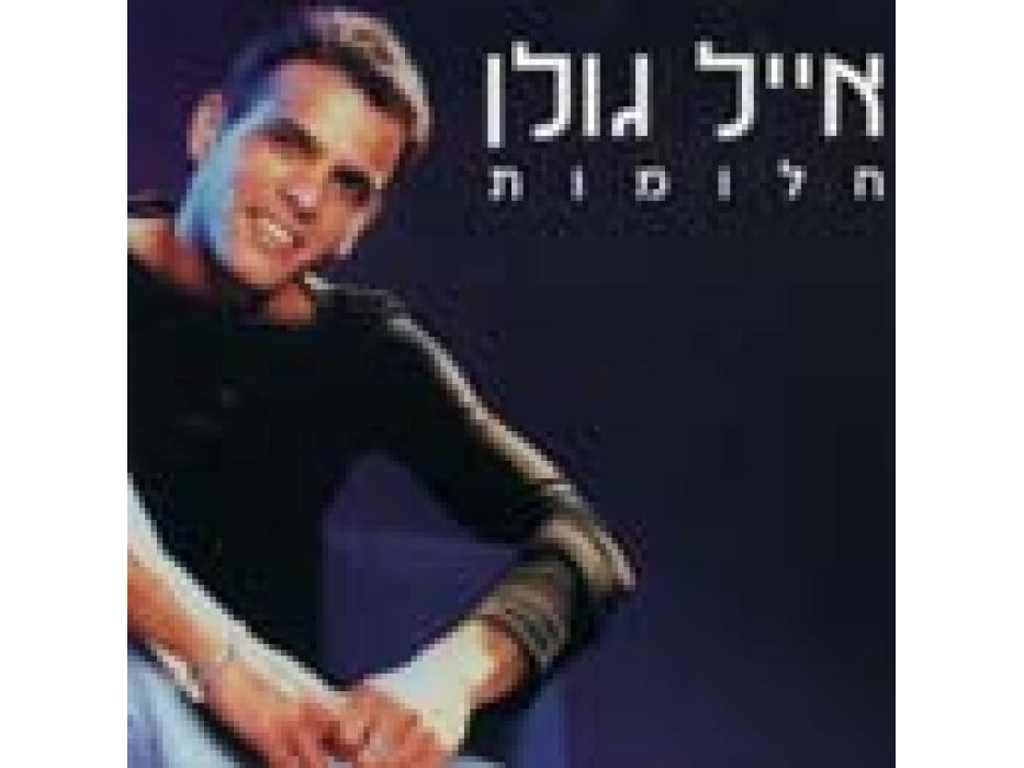 Eyal Golan - Dreams