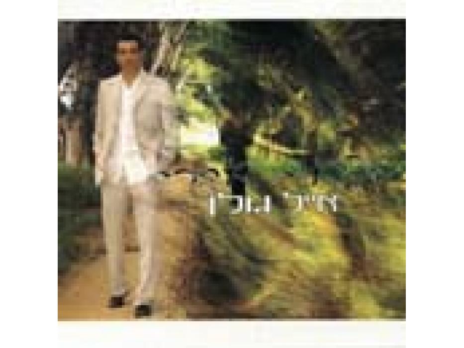 Eyal Golan - Other Reality (Metziut acheret)