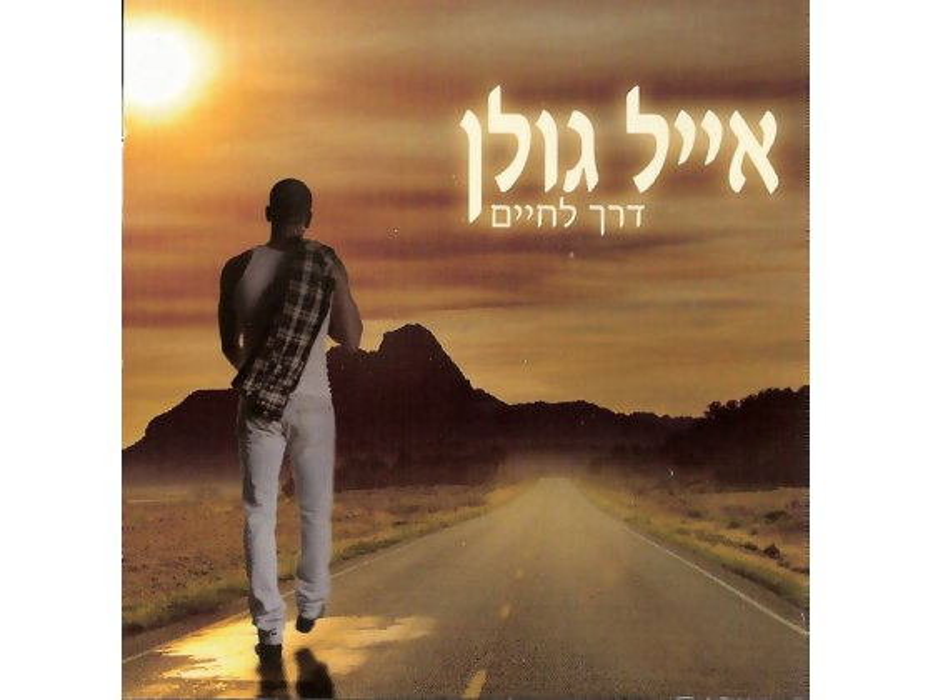 Eyal Golan - A Way of Life - Israel Music CD 2010