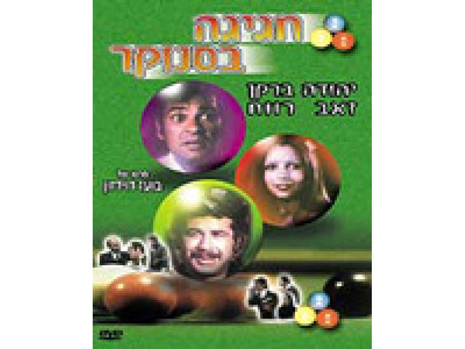 Festival at the Poolroom (Hagiga B'Snuker )1975 DVD-Israeli movie