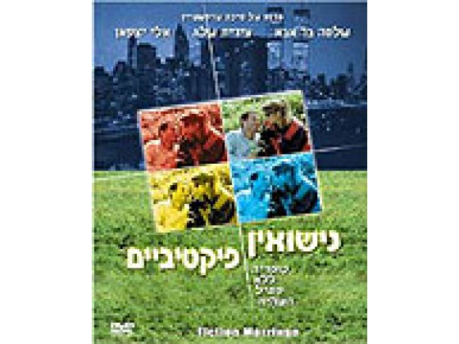 Fictitious Marriage (Nisuim Fiktiveem) 1988 DVD-Israeli Movie