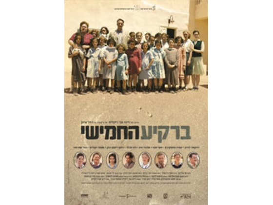 The Fifth Heaven (Ba-rakia ha-hamishi) 2011 - Israeli Movie
