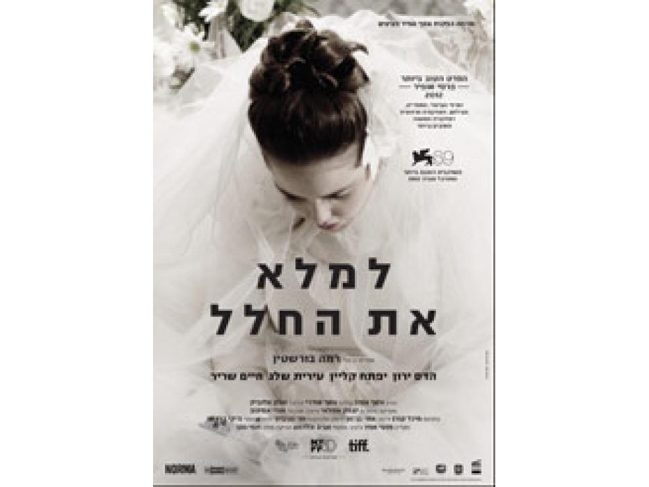 Fill the Void (Lemale et ha'halal) 2013, Israeli Movie