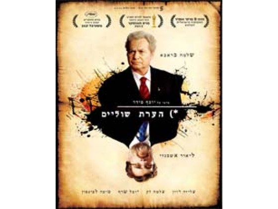 Footnote (hearat Shulayim) 2011 – Israeli Movie