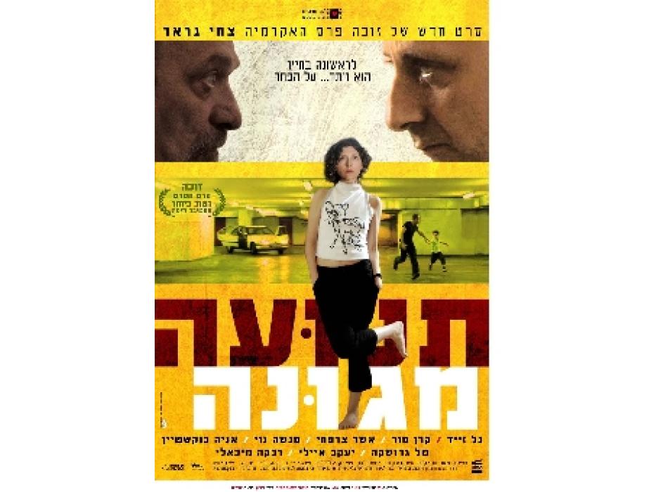 Foul Gesture (Tnu'a Meguna) 19987 DVD - Israeli Movie