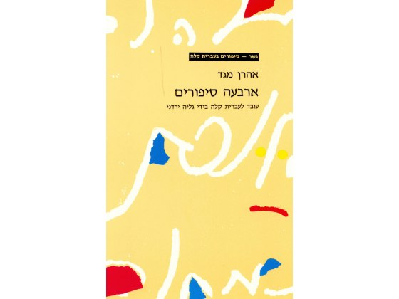 Four Stories (Arba'a Sipurim), Gesher Easy Hebrew Reading