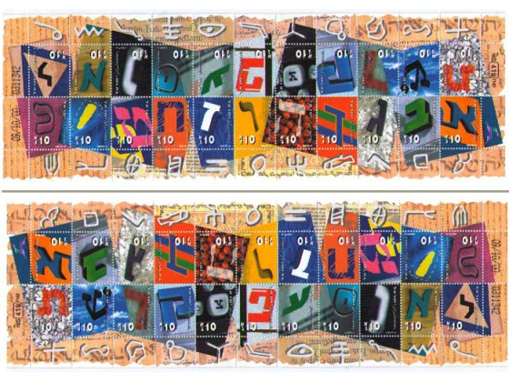 FREE Alef-Bet Stamps