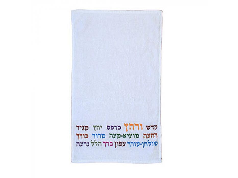 FREE Passover Seder Washing Towel, Yair Emanuel