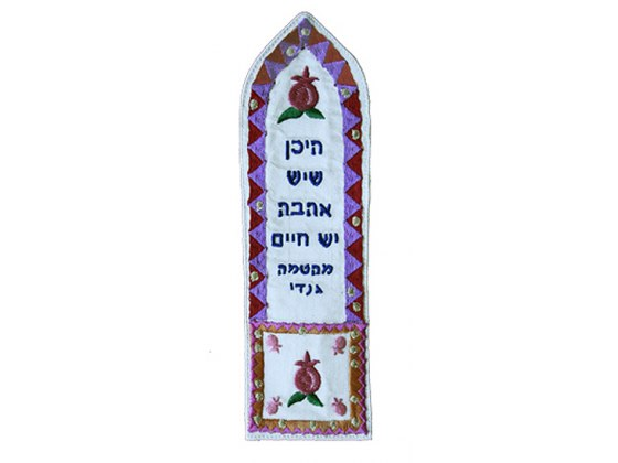 FREE Yair Emanuel Embroided Bookmark - Gandhi Quote