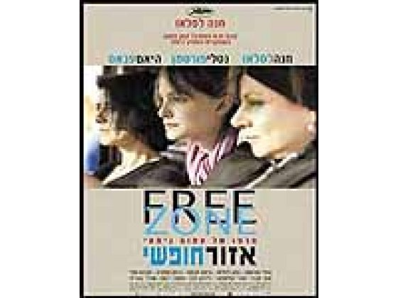 Free Zone (Ezor Chofshi) 2005 DVD-Israeli Movie