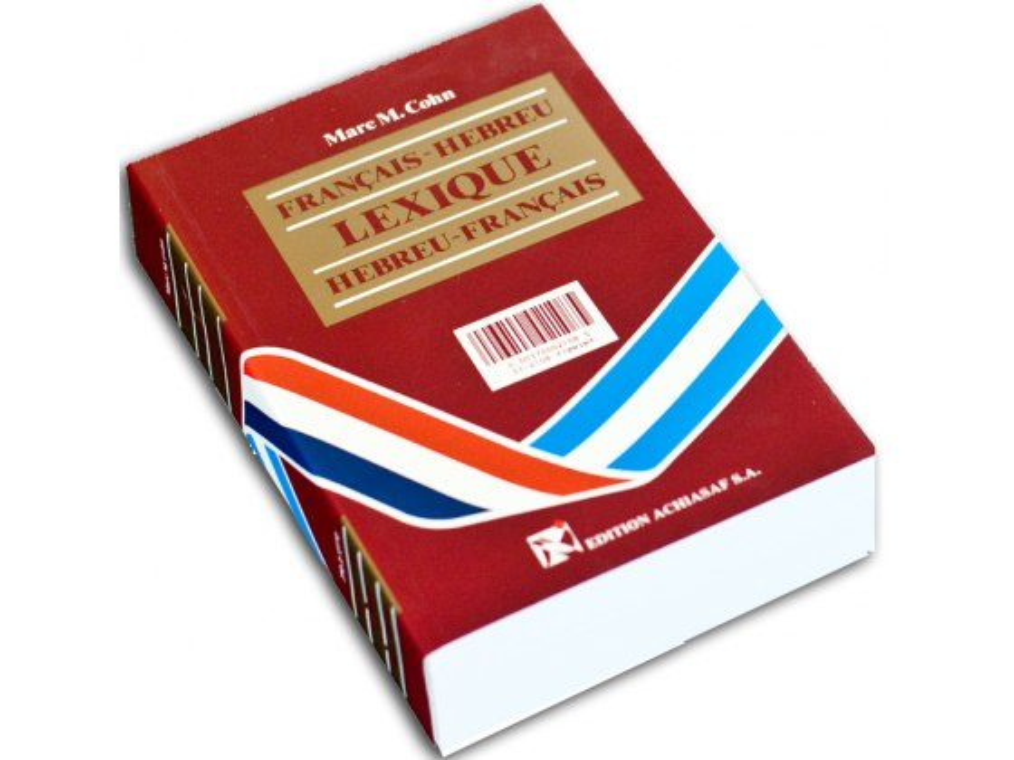 French-Hebrew Dictionary Hard Cover / Francais-Hebreu Lexique