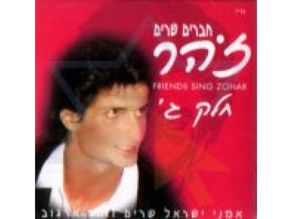Friends Sing Zohar - 3 CD set