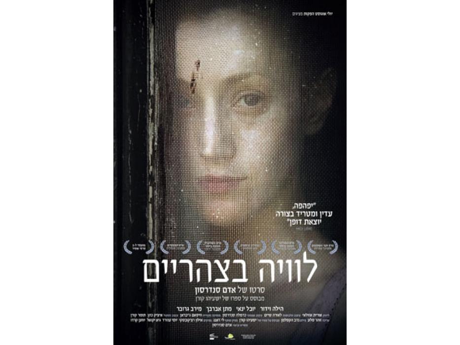 Funeral at Noon (Levaya Bazaharaim) 2014 Israeli Movie
