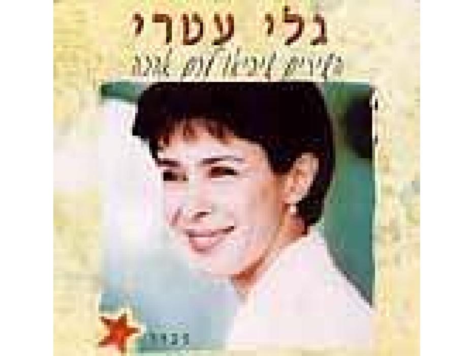 Gali Atari - Songs that will bring you love