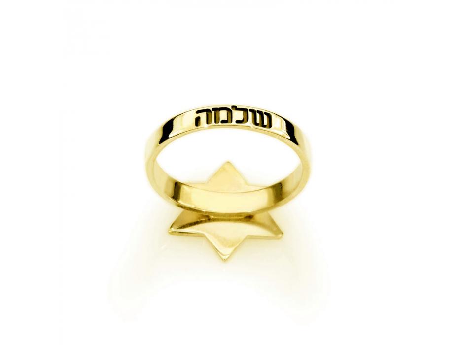 Gold Plated Custom Star of David Hebrew Name Ring