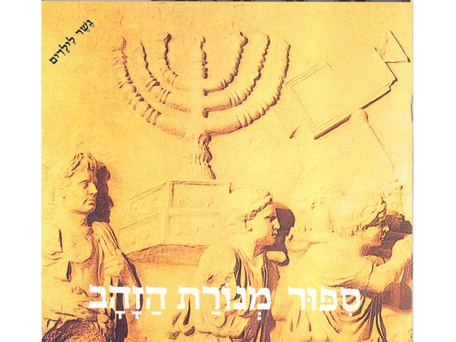 The Golden Menorah Story, Gesher Easy Hebrew Reading