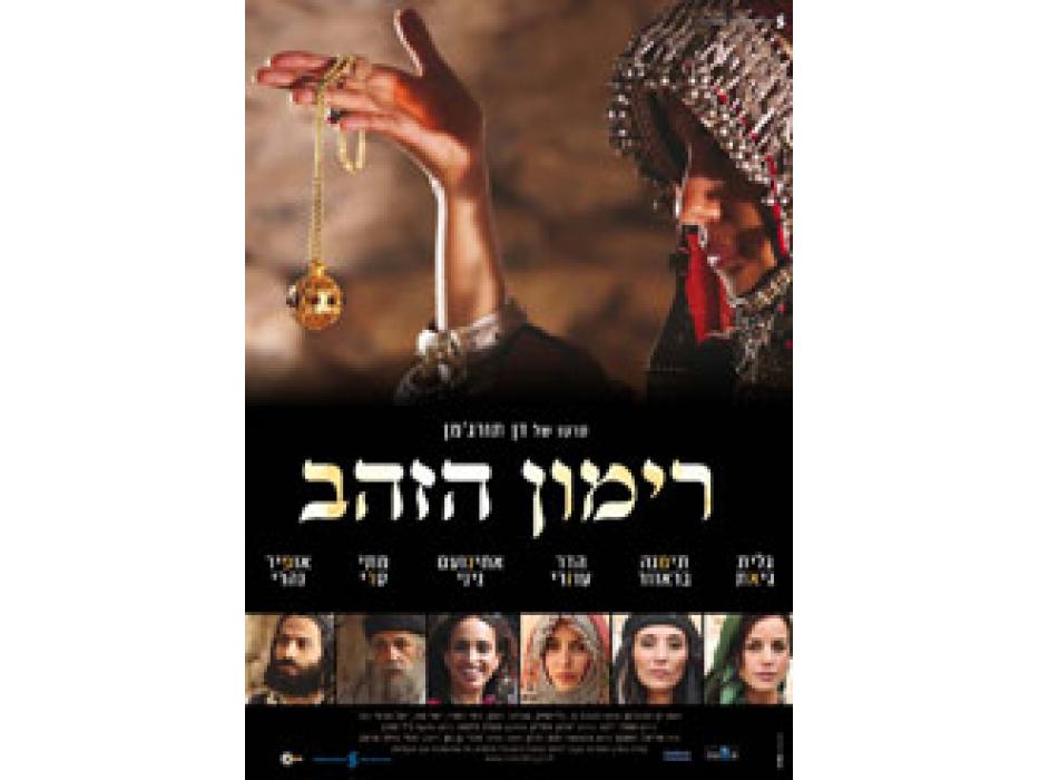 The Golden Pomegranate (Rimon Hazaha) 2010 Israeli Movie