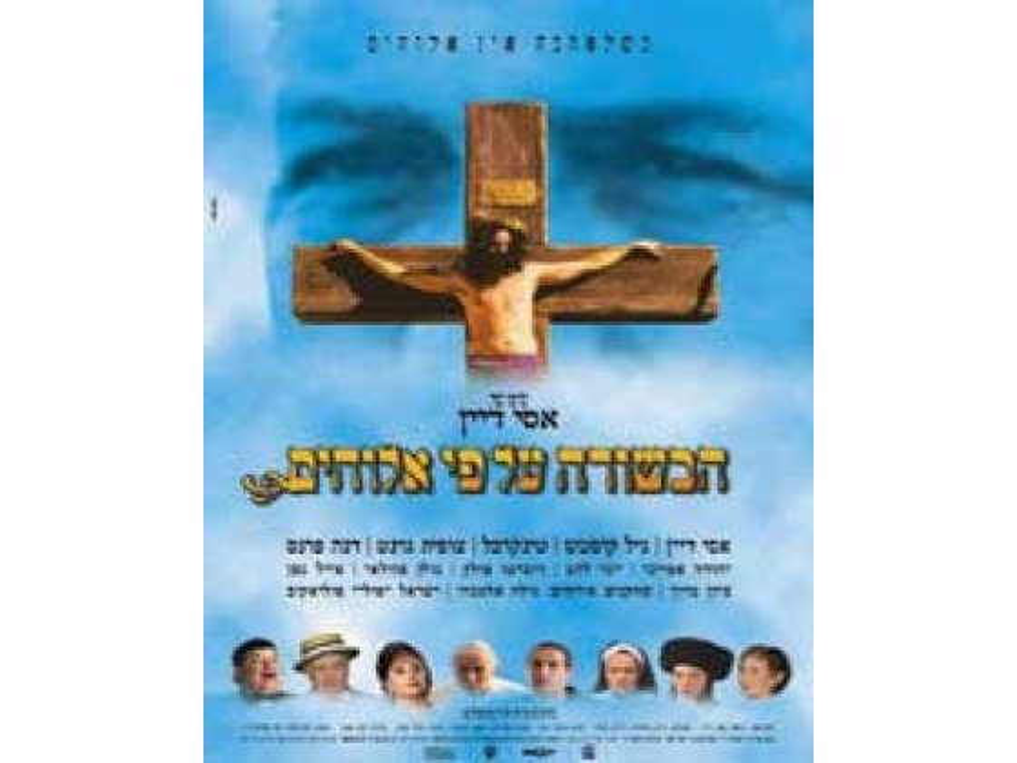 The Gospel According to God (HaBsora Al Pi Elohim) 2004 DVD-Israeli       movie