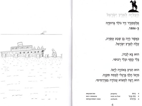 The Guard (HaShomer) Gesher Easy Hebrew Reading