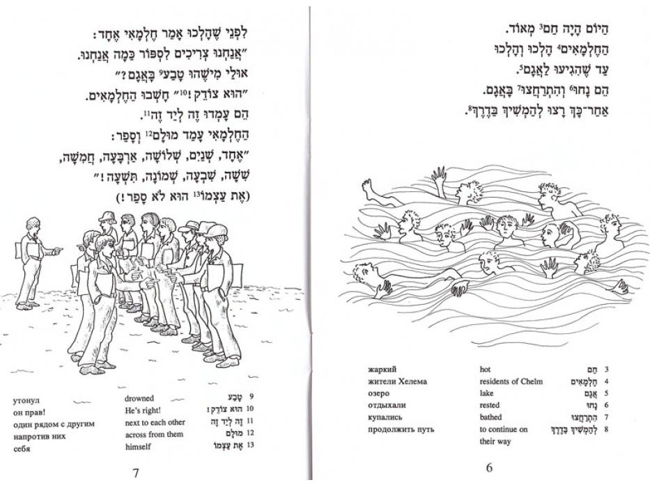 Guest in Jerusalem (Oreach B'yerushalaim) Gesher Easy Hebrew Reading