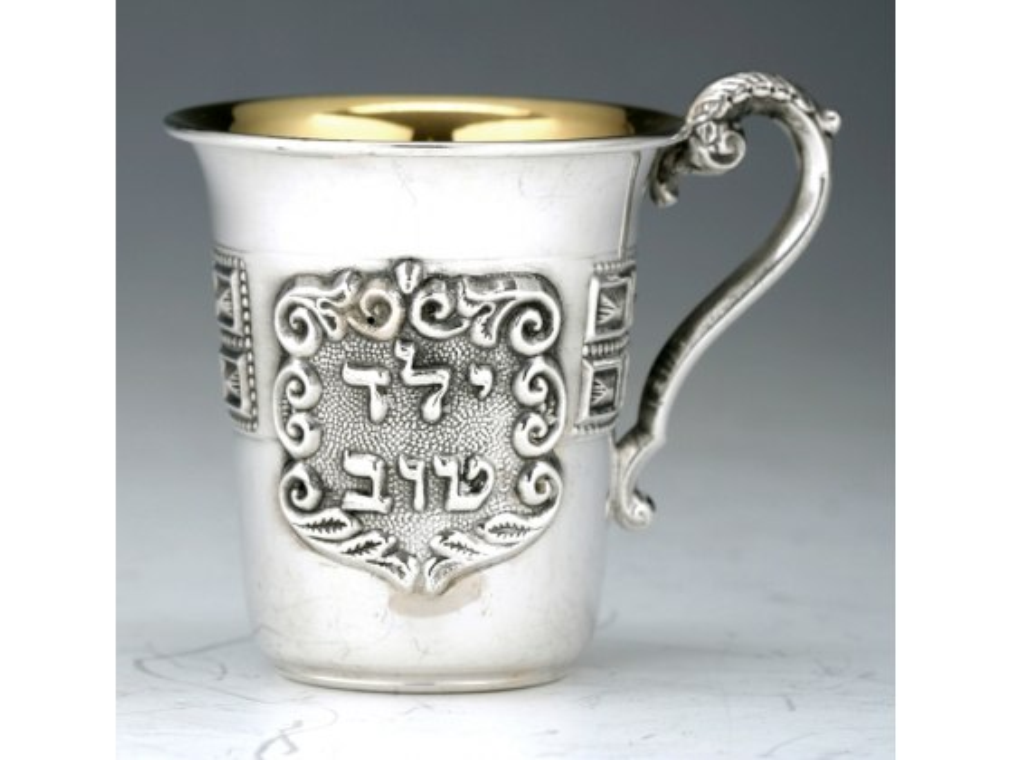 Hadad Sterling Silver Childs Kiddush Cup - Yeled Tov - Good Boy