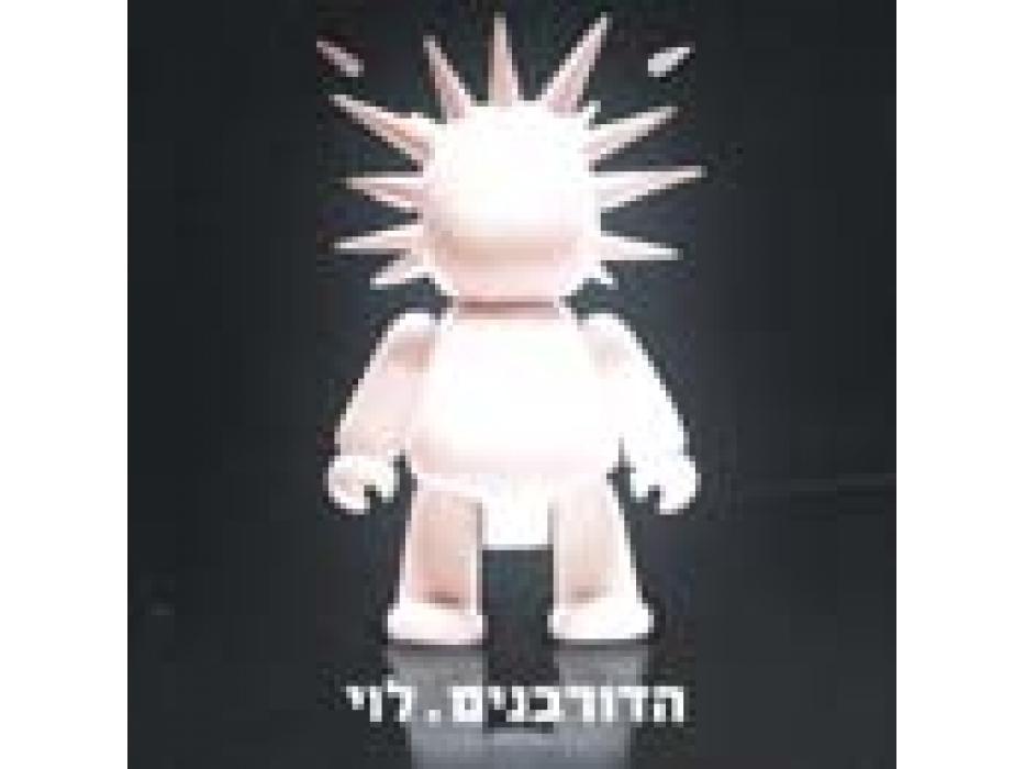 Hadorbanim - Levi