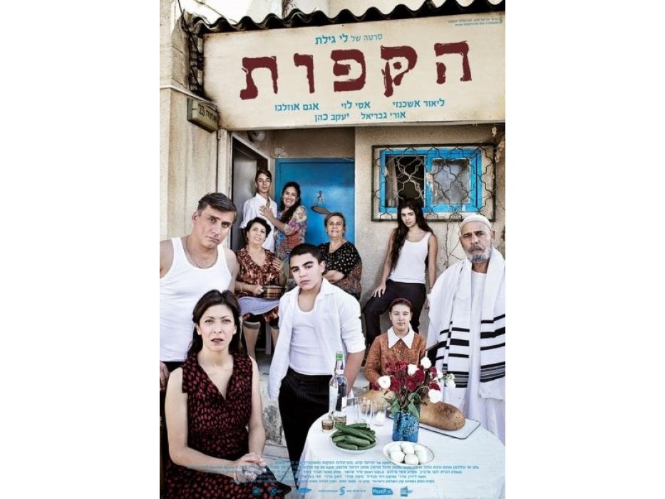Hakafot (Encirclements) 2015 Israeli Movie