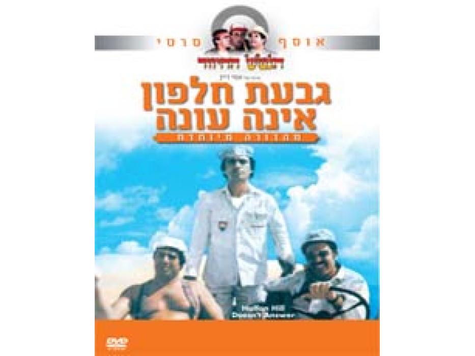 Halfon Hill (Giv'at Halfon Eina Ona) 1976  Special Edition