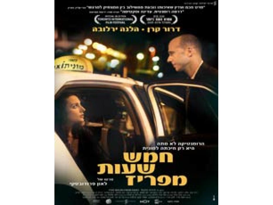 Hamesh Shaot Me'Paris (Five Hours from Paris) Israel Movie DVD 2009