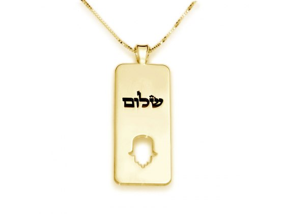 Hamsa 14K Gold Dog Tag Hebrew Name Necklace