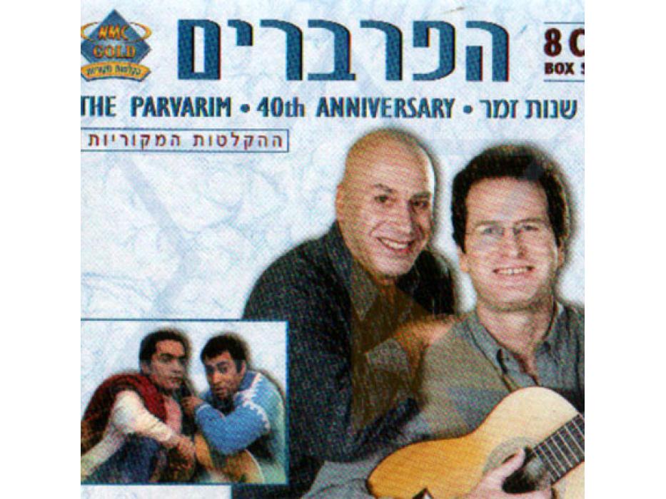 Haparvarim: 40 Year of singing, Israel Music 8-CD boxed set