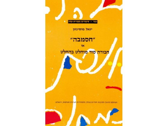 Hasamba, Gesher Easy Hebrew Reading