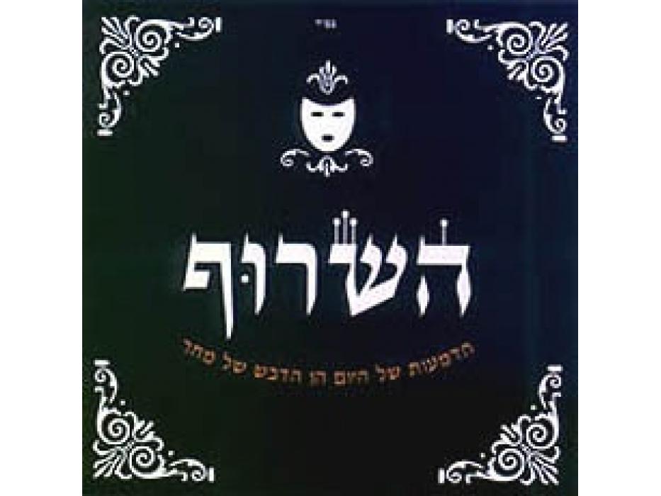 Hasaruf - Today's tears are tommorow's honey