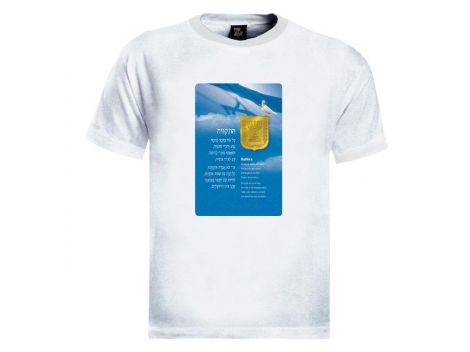 Hatikva T-Shirt (Men)